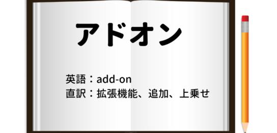 アドオンの意味とは アイキャッチ