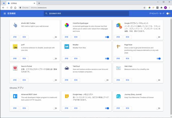 Chromeのアドオンの一覧表示