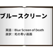 ブルースクリーンとは アイキャッチ