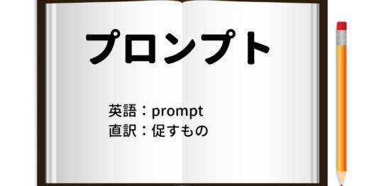 プロンプトの意味とは アイキャッチ