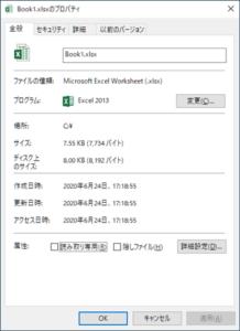 Windowsのプロパティ