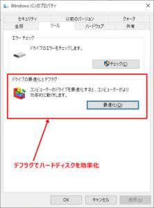 Windows10のデフラグ