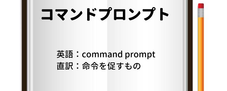 コマンドプロンプトとは アイキャッチ