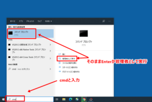 Windows10でコマンドプロンプトを起動する