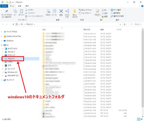Windows10のドキュメントフォルダ
