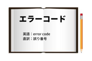 エラーコードとは アイキャッチ