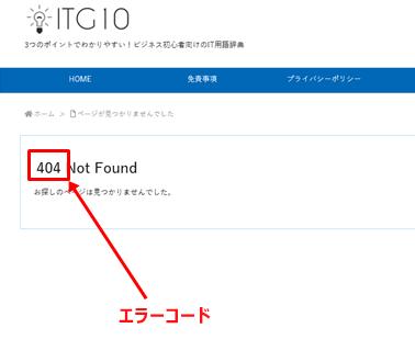 404エラーが表示されるブラウザ