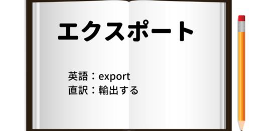 エクスポートとは アイキャッチ