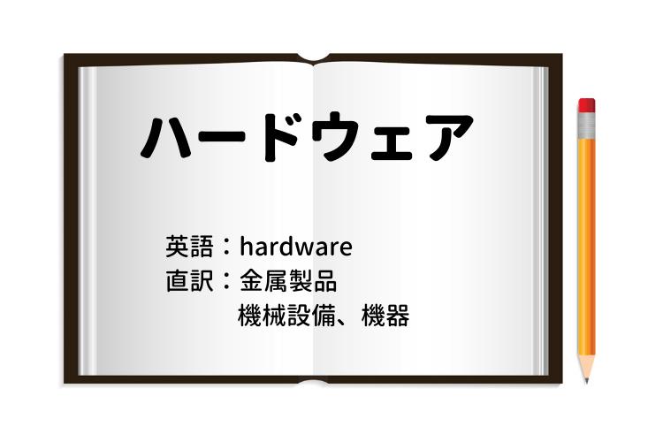 ハードウェアとは アイキャッチ
