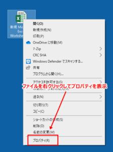 ファイルを右クリックしてプロパティを選択