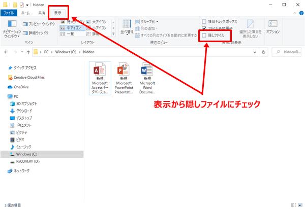 表示から隠しファイルのチェック