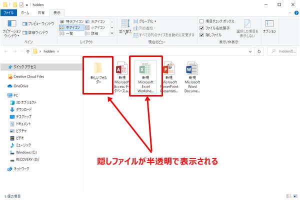 隠しファイルが表示される