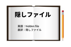 隠しファイルとは アイキャッチ