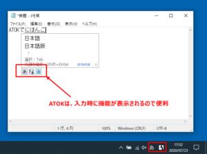 ATOKの日本語入力