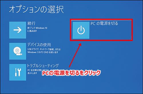 PCの電源を切るをクリック