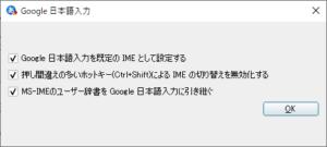 日本語入力ソフトの切り替え