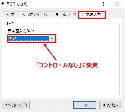 日本語入力をコントロールなしに変更
