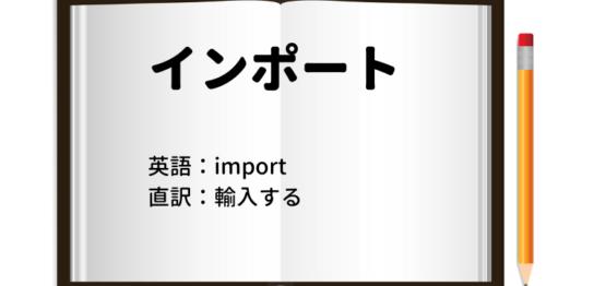 インポートとは アイキャッチ