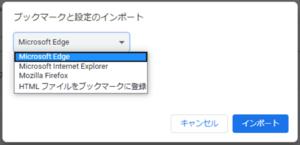 chromeのインポートで対象のブラウザを選択