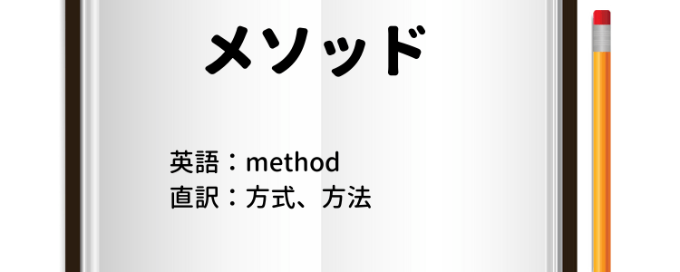 メソッドとは アイキャッチ