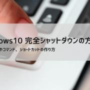 windows10で完全シャットダウン アイキャッチ
