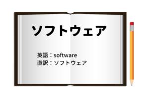 ソフトウェアとは意味 アイキャッチ