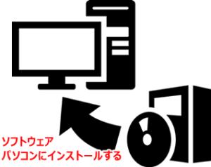 ソフトウェアの例