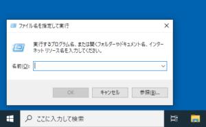 ファイル名を指定して実行を表示