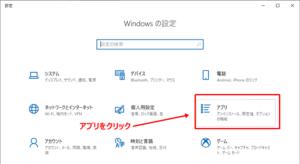 windowsの設定からアプリをクリック
