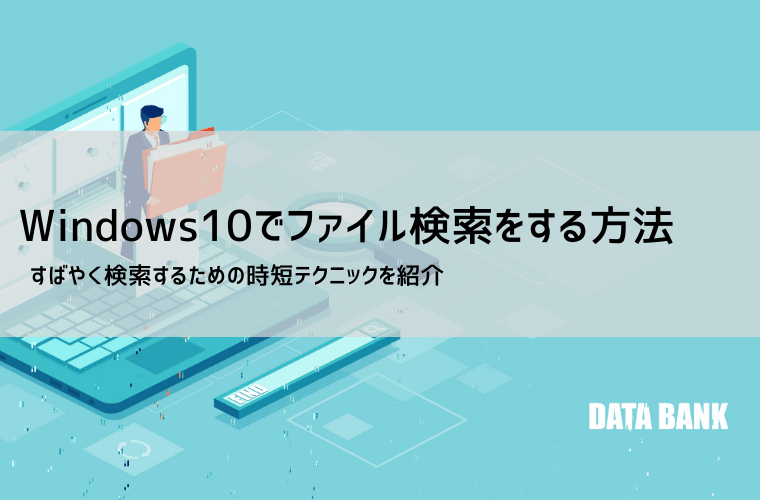 windows10でファイル検索する方法