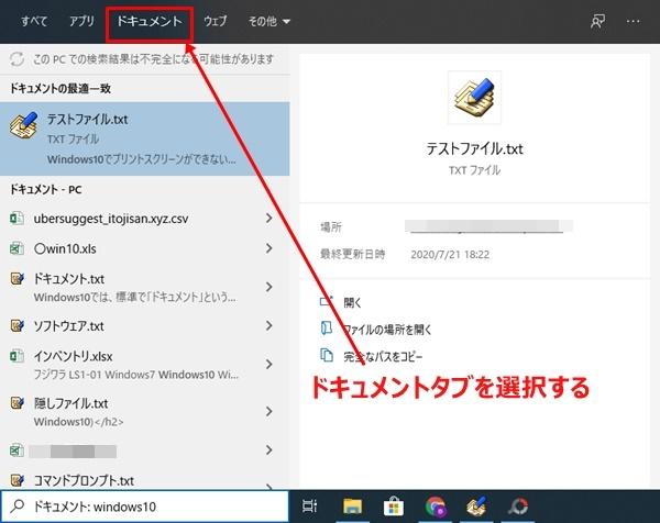 ドキュメントタブで検索されたファイルを表示