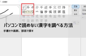 パソコンで読めない漢字を調べる方法