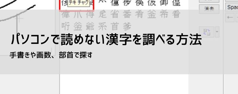 ない 漢字 方 読め 調べ