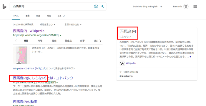 webサイトから漢字の読みを探す