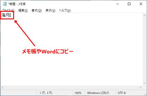 メモ帳に読めない漢字をコピー
