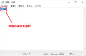 対象の漢字を選択