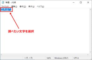メモ帳でわからない漢字を選択
