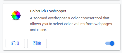 インストールされたColorPicker