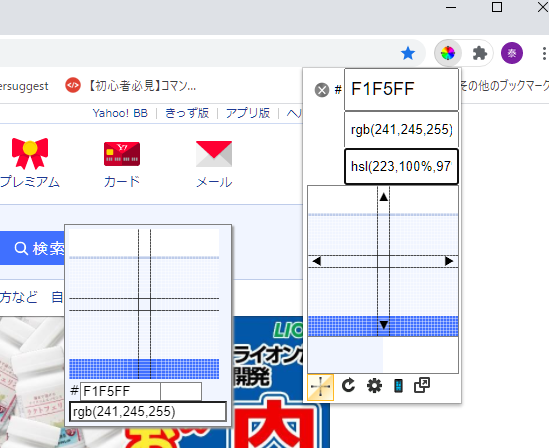 ColorPickerでRGB値を取得する