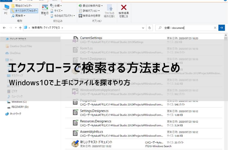 Windows10のエクスプローラーで検索する方法