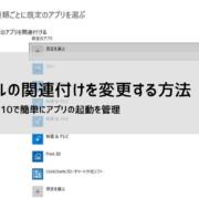 ファイルの関連付けを変更する方法 アイキャッチ