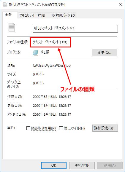 ファイルの種類をプロパティで確認する