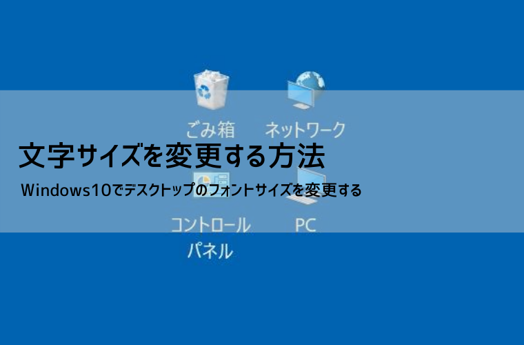 Windows10 文字サイズの変更方法