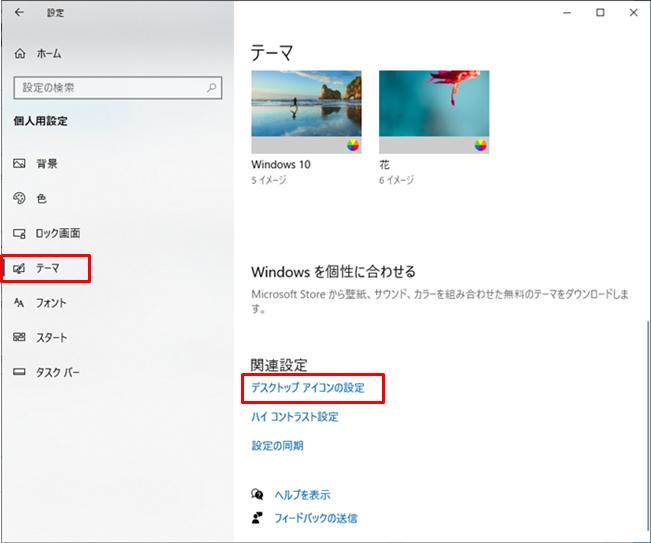 テーマ→デスクトップアイコンの設定