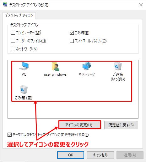 アイコンの変更」ボタンをクリック