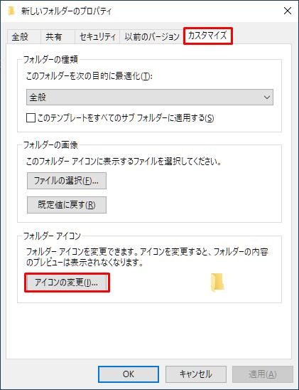 「アイコンの変更」ボタンをクリック
