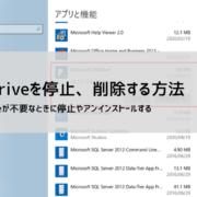 oneDriveで停止や削除をする方法 アイキャッチ
