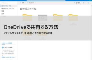 Onedriveでファイルを共有する方法
