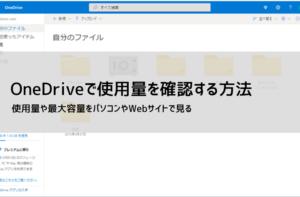 OneDriveで使用量や最大容量を確認する方法