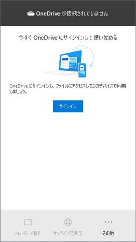 OneDriveが解除された